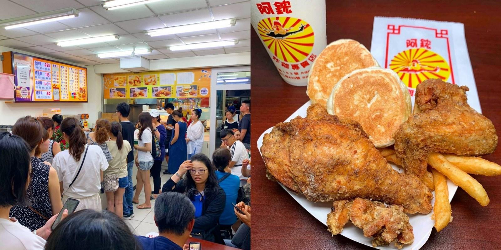 [台東美食] 阿鋐炸雞 - 生意超好的台東必吃古早味炸雞店
