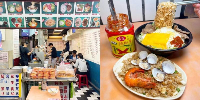 [台北美食] 世界美食總匯 - 24小時的超狂宵夜店!還有百種美食選擇