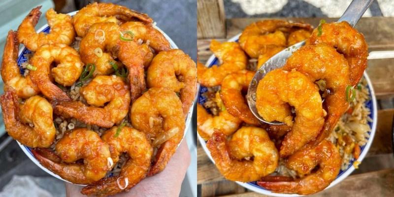 [南投美食] 米香哥蝦仁飯 - 全台最浮誇的蝦仁飯!每一隻蝦仁都巨無霸