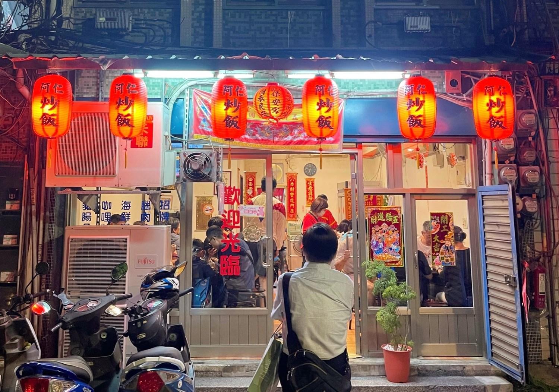 [台北美食] 阿仁炒飯 – 粒粒分明一開門就要排隊的大龍峒必吃美食!