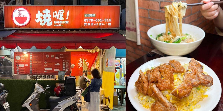 [台北美食] 燒喔!抄手麵食館 – 用平實價格吃到各種美味的平價版鼎泰豐!