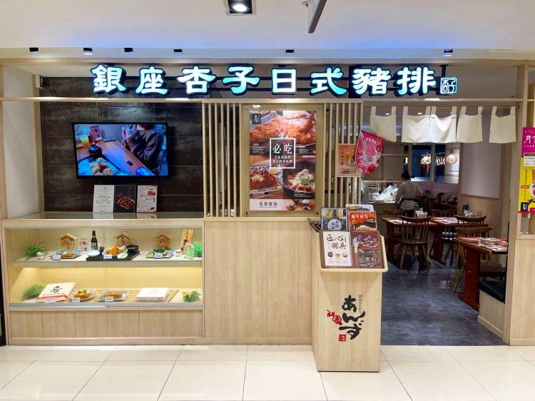 杏子日式豬排的2021年外送、外帶、價錢、菜單、訂位和分店(6月更新)