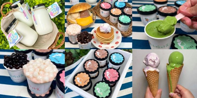 [宅配美食] 純粹好食 - 隱藏版!台南低調工作室少量販賣的優格冰淇淋和初乳優格