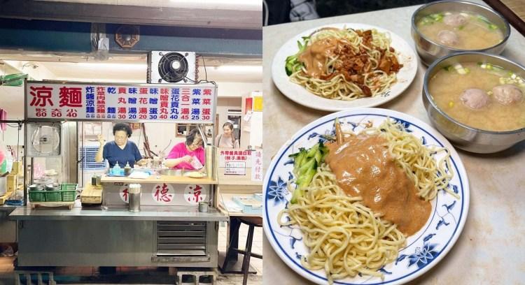[台北美食] 福德涼麵 – 24小時都能吃到冰涼清爽的涼麵!宵夜吃涼麵就是嗨