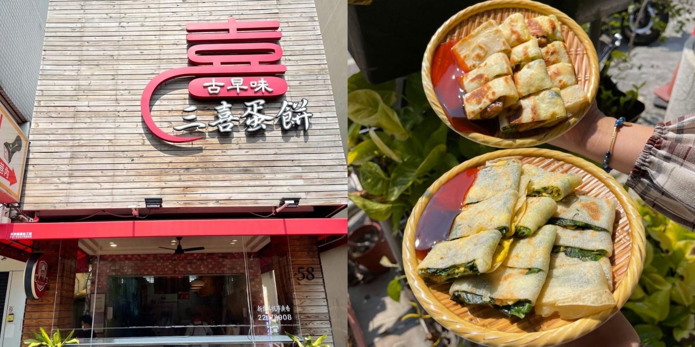 [台中美食] 三喜蛋餅 – 位於一中街商圈的超人氣古早味蛋餅!