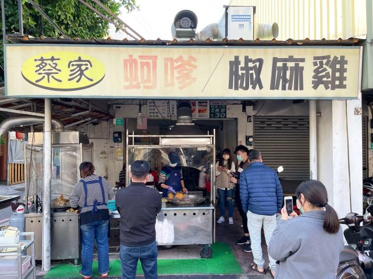 [台南美食] 蔡家蚵嗲 – 有賣黑糖麻糬和椒麻雞的特別蚵嗲店