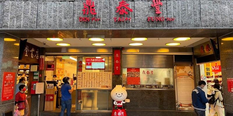 鼎泰豐的2021年外送、外帶、菜單、電話、最新品項和分店介紹(7月更新)