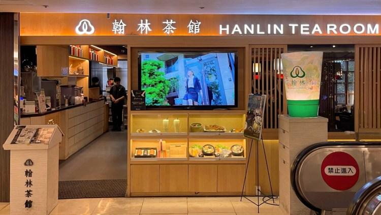 翰林茶館的2021年外送、外帶、菜單、電話、最新品項和分店介紹(7月更新)