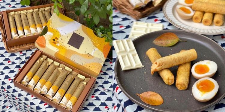[宅配美食]青鳥旅行- 台灣創意灌餡蛋捲!會流沙的金沙鹹蛋黃蛋捲出乎你的想像
