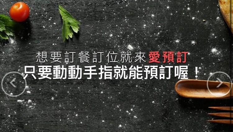愛預訂 – 直雲行銷推出台灣最好用的訂餐訂位網站!吃喝玩樂都能在這個網站預訂
