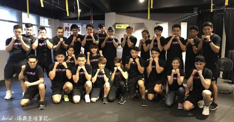 [Thump Boxing Lv1+2] 培訓心得 – 我的夢想教練之路