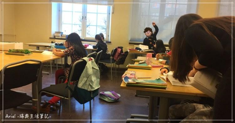 [華語教學在瑞典] 哥特堡中文學校面試/試教經驗