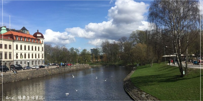 [瑞典4月旅遊] 瑞典南部城市旅遊穿著 - 哥特堡、斯德哥爾摩、馬爾默