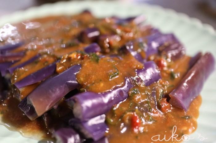 【中式料理】 凉拌茄子醬料做法~加碼川燙完美保留茄子紫色的小撇步!
