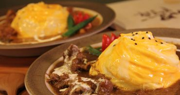 台南│神秘快閃店!咖哩鬥陣必點烏龜蛋包~用迷人印度香料和你一起吃咖哩
