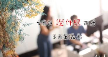 台南拍證件照推薦│拍好看證件照就找米商業攝影 快速修片取件