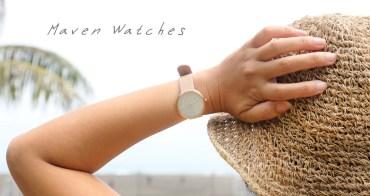 職場必備工具│Maven Watches為採訪工作加分的好幫手
