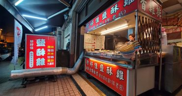 高雄鹹酥雞推薦│河堤社區必吃美食 珍好佳鹹酥雞 最療癒的滋味