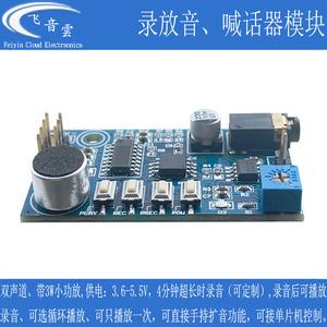 录音模块 扩音器喊话器大声公语音模块 强于ISD1820 可定制 SR1