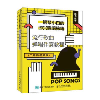 【當當網 正版書籍】鋼琴小白的即興彈唱祕籍 流行歌曲彈唱伴奏教程 自學鋼琴教程 鋼琴即興伴奏教程書 成人 ...