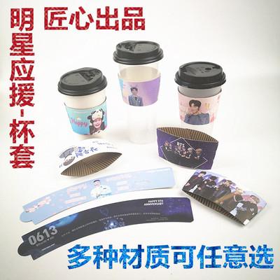 明星應援杯套個性定製白卡紙瓦楞隔熱印刷LOGO一次性咖啡杯PP透明