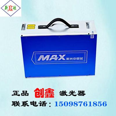 創鑫激光器20W30W50W激光切割機發生器光纖激光打刻機激光器配件