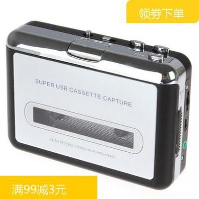 高保真USB錄音帶訊號轉換器錄音帶隨身聽錄音帶轉MP3卡帶機隨身聽立體聲
