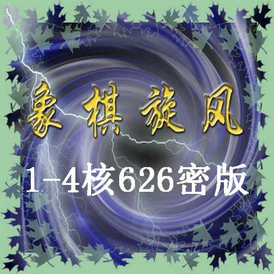中國象棋精品軟體 旋風4核626豪華版 擺局拆解 套裝超值影片教程