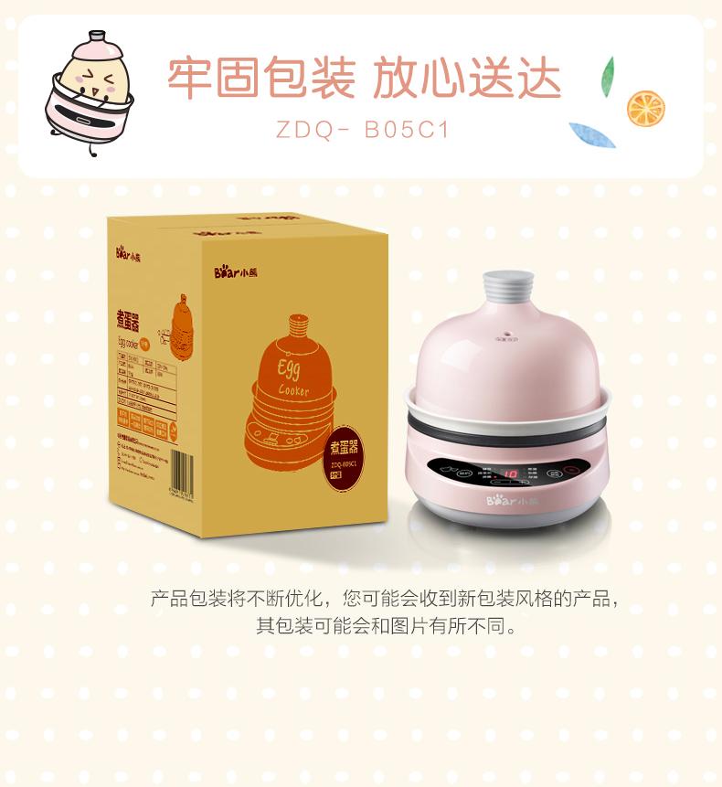煮蛋器ZDQ-B05C1描述设计输出文件12_11.jpg