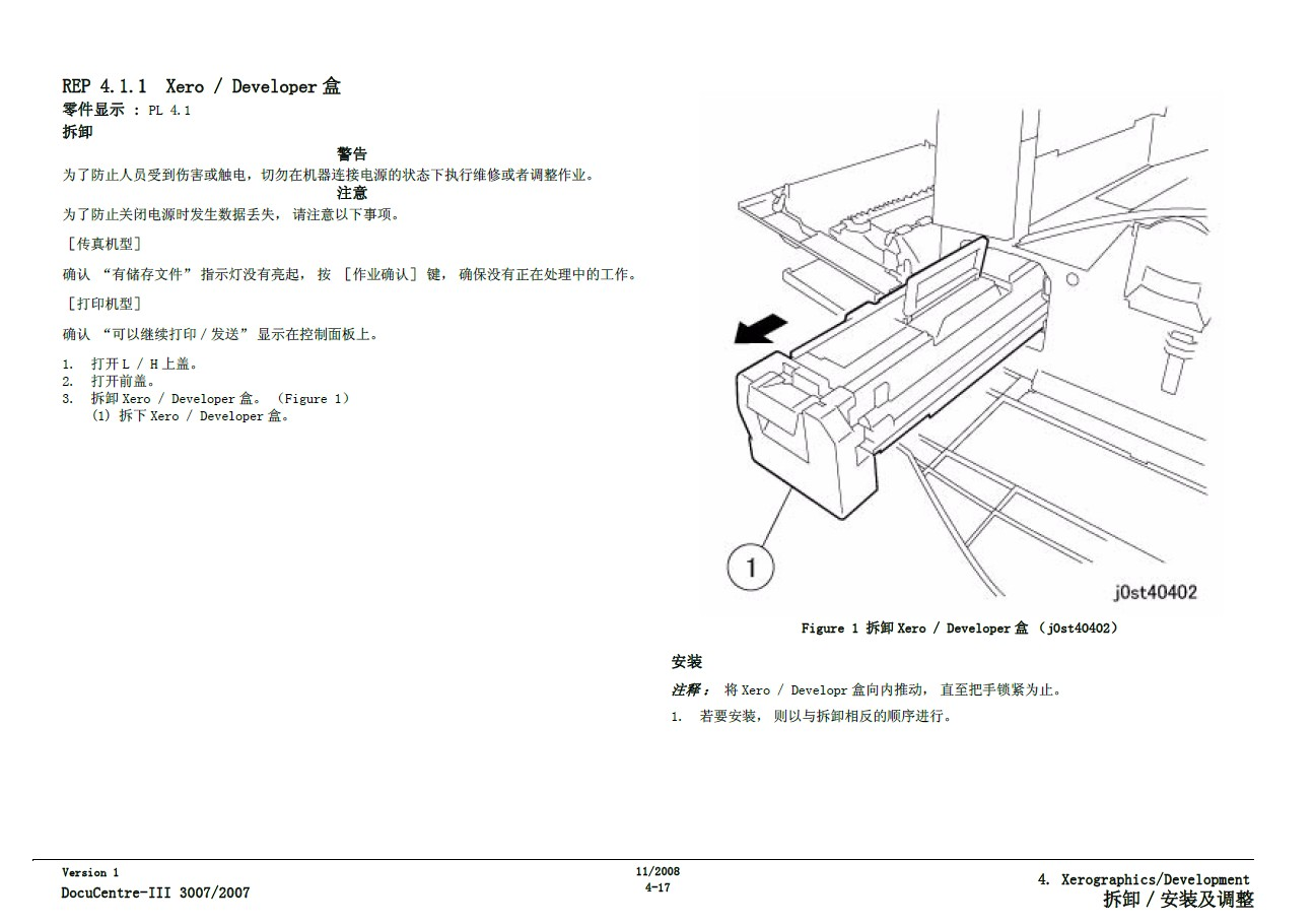 Usd 4 19 Xerox Fuji Xerox 3 Generation Machine Dc Iii