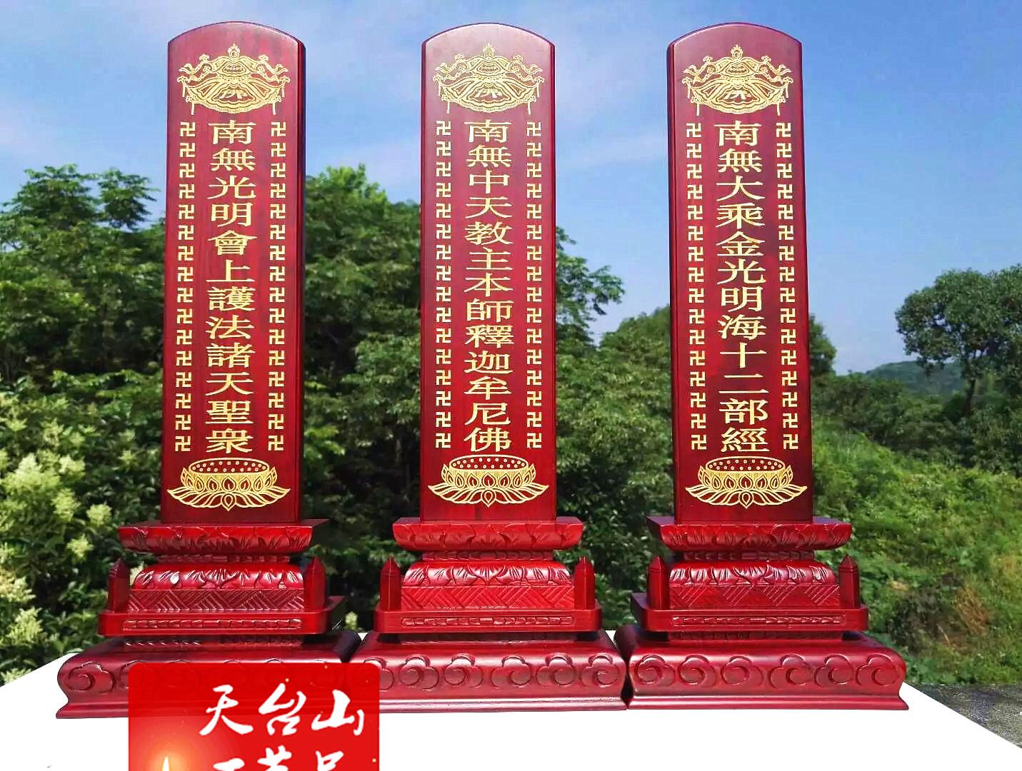 佛教用品 水陸牌位 文疏牌位 齋天牌位 金光明海供天牌位一套3尊