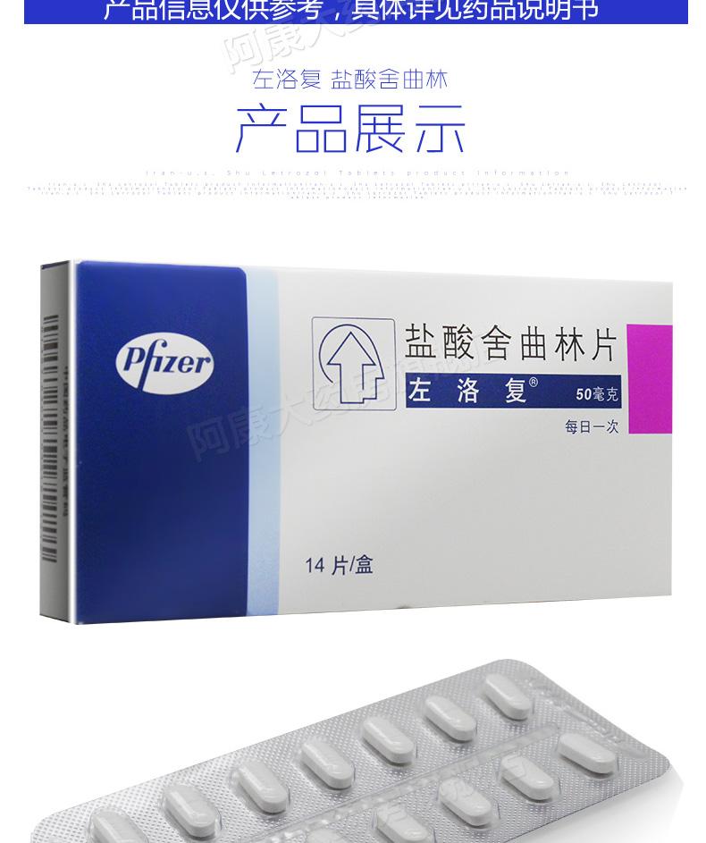 鹽酸舍曲林片(左洛復)_價格_功效與作用_說明書-阿康大藥房