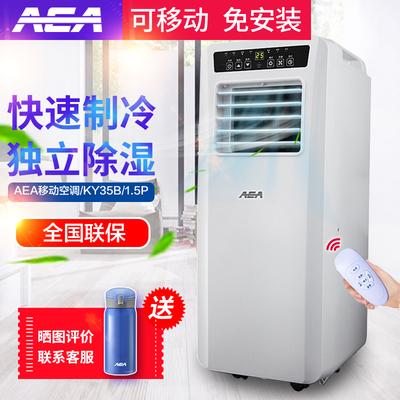 德國AEA移動空調小1.5單冷型廚房家用All冷暖立式可攜式無外機