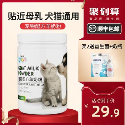 羊奶粉貓寵物幼犬貓咪補鈣幼貓羊奶粉專用貓用新生初生用品狗奶粉