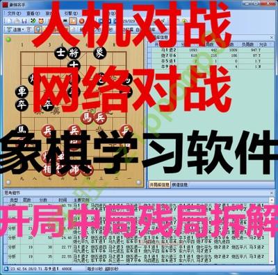 中國象棋軟體象棋名手正版象棋旋風電腦版手機版象棋軟體超強棋力