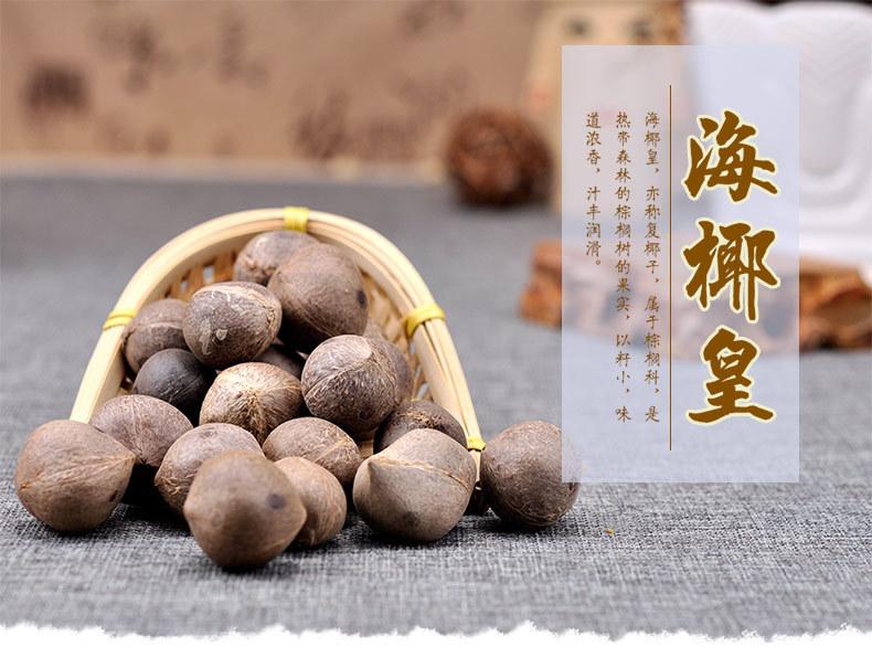 新鮮海椰皇迷你小椰子廣東煲湯料迷你海底椰王非洲特產500g克