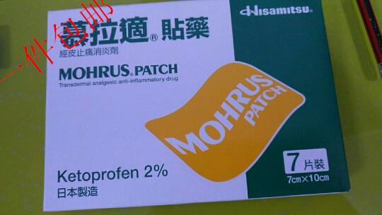 香港購 新包裝日本慕拉適 MOHRUS PATCH 幕拉適 7片*10cm不包郵