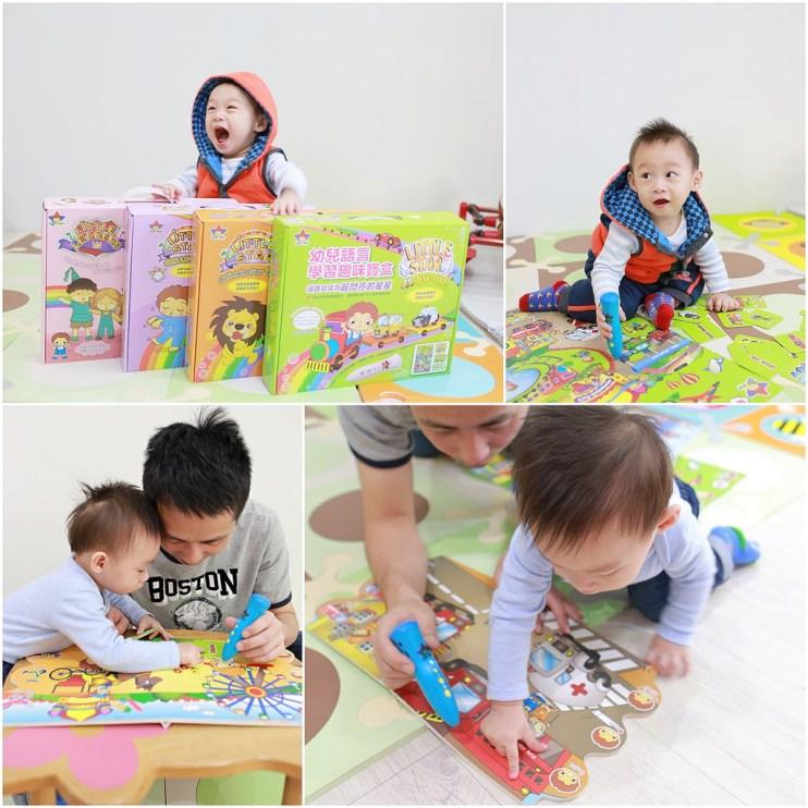 【團購ing】讓寶寶一次就愛上學習的輔助教材♥智堡Little Star魔力點讀互動有聲系列書籍