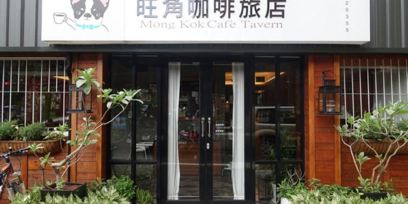 【石牌】旺角咖啡旅店Mong Kok.寵物友善咖啡館.免費WIFI