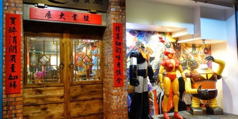 【羅東】駿-走入時光隧道,台灣古早味懷舊餐廳
