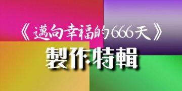 【婚禮】婚禮影片系列-愛情微電影《邁向幸福的666天》