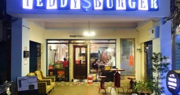 【士林】Teddy's Burger泰迪漢堡.美式復古風潮餐廳.電子飛鏢機