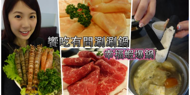 【台北】饗吃有間涮涮鍋.幸福蝦爆鍋.平價的精緻鍋物