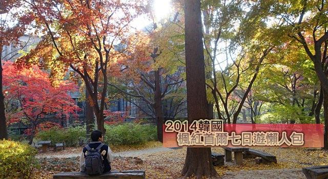 2014|韓國.楓紅首爾懶人包.初訪旅人必讀攻略