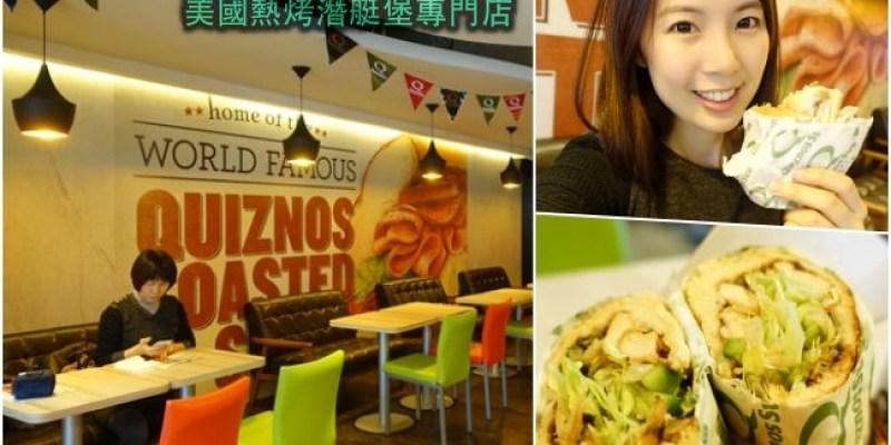 台北|Quiznos酷食熱市府店・美國熱烤潛艇堡專門店・有溫度的潛艇堡(外帶內用皆可)