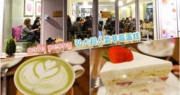 首爾|cafe peony弘大超人氣草莓蛋糕.奶油好吃到讓你忘了卡路里
