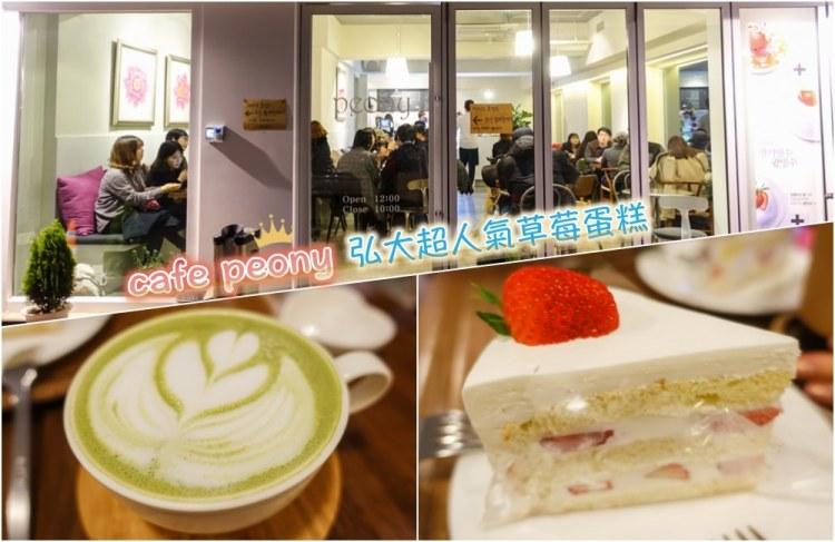 首爾 cafe peony弘大超人氣草莓蛋糕.奶油好吃到讓你忘了卡路里