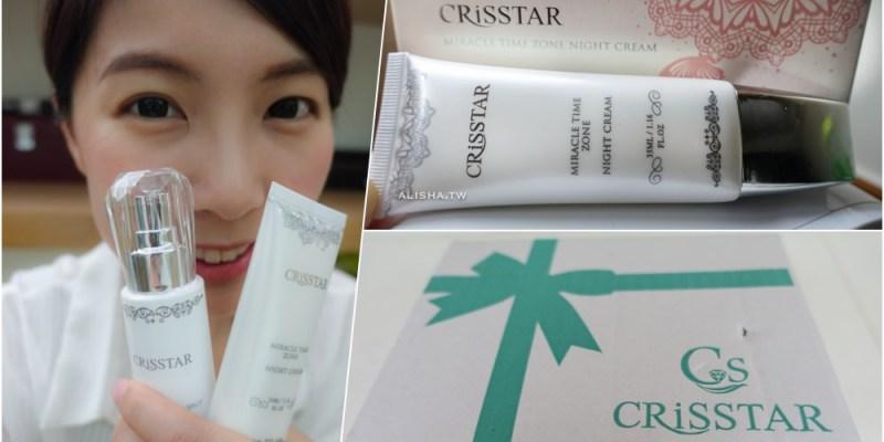保養|Crisstar 卡霓朵。懷有少女心的(輕)熟女保養品。醫學美妝 無毒天然保養品