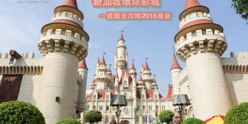 新加坡|環球影城UNIVERSAL・最新遊園攻略(交通.購票.地圖.表演.退稅)
