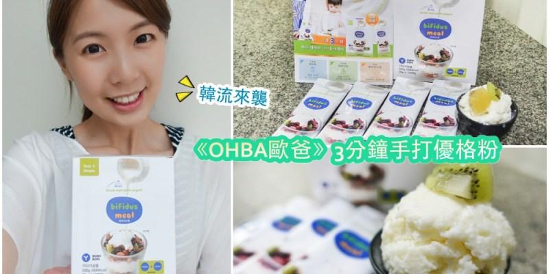 《OHBA歐爸》3分鐘手打優格粉 韓國原裝進口 超簡單DIY 健康又美味
